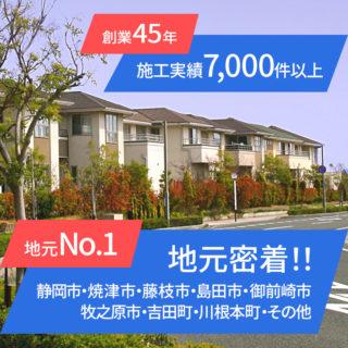 静岡市、焼津市、藤枝市、島田市、御前崎市、牧之原市、吉田町、川根本町を含む静岡県全域が対応可能です。